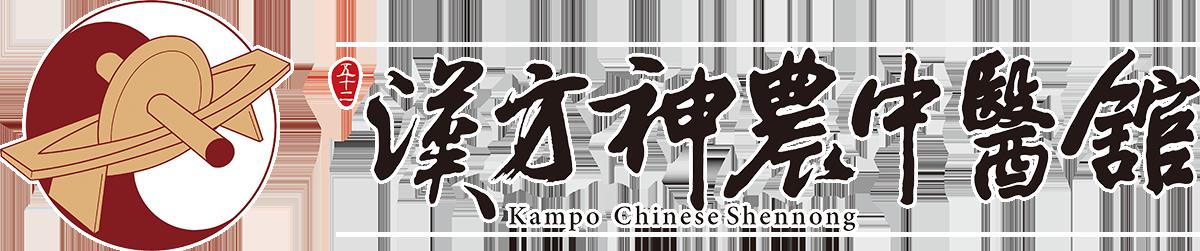 汉方神农中医馆 - 神农中医妇科