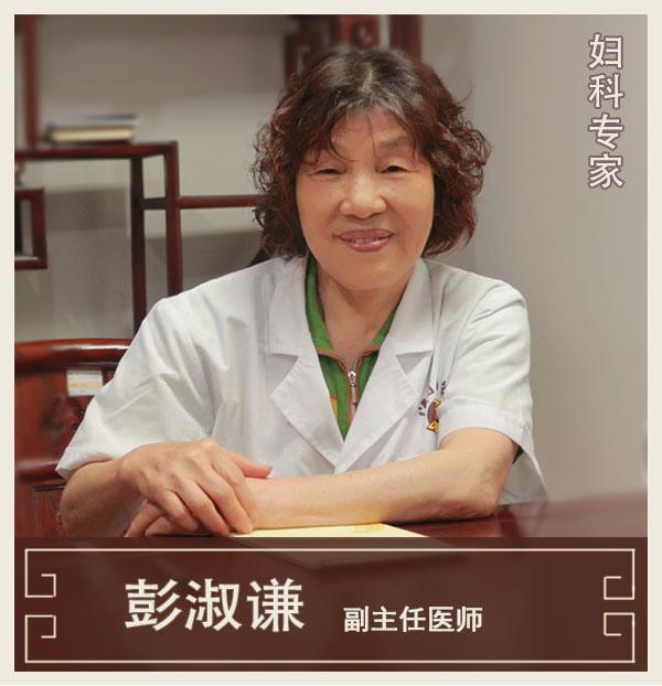 妇科专家、副主任医师