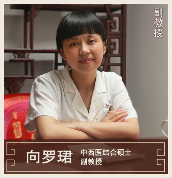 中西医结合硕士