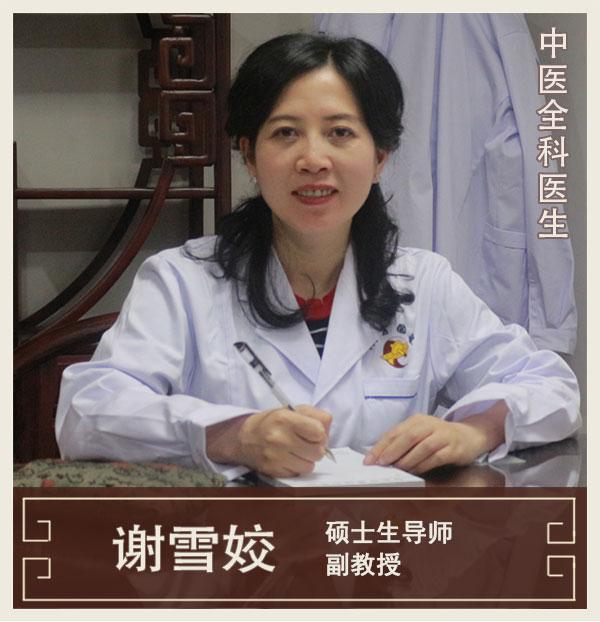 中医全科医生、硕士生导师